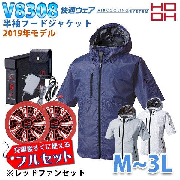 HOOH [快適ウェアフルセット] V8308 (M~3L) 半袖フードジャケット【レッドファン】