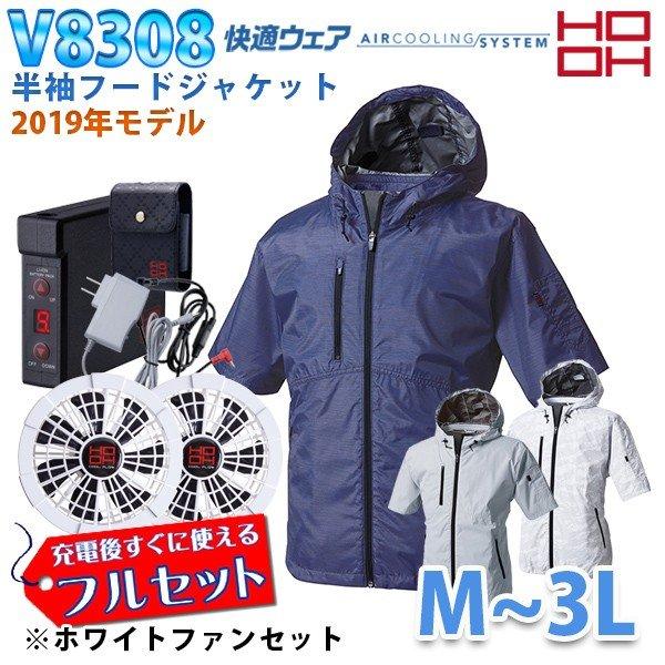 HOOH [快適ウェアフルセット] V8308 (M~3L) 半袖フードジャケット【ホワイトファン】