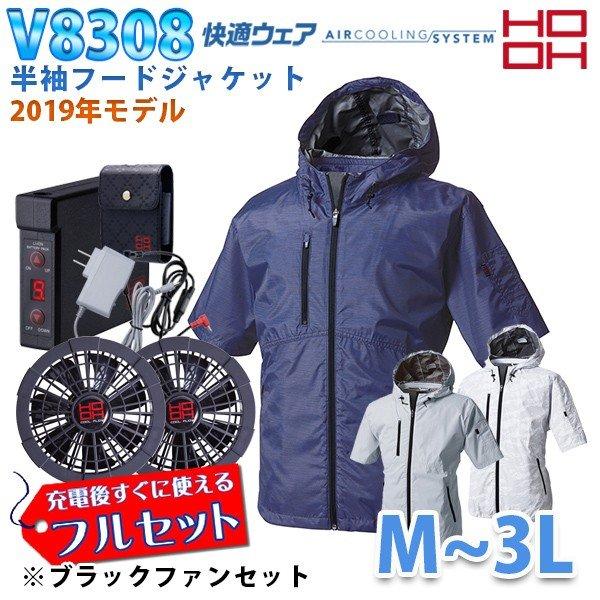 HOOH [快適ウェアフルセット] V8308 (M~3L) 半袖フードジャケット【ブラックファン】