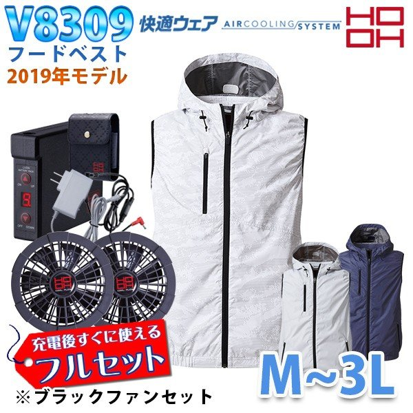HOOH [快適ウェアフルセット] V8309 (M~3L) フードベスト【ブラックファン】
