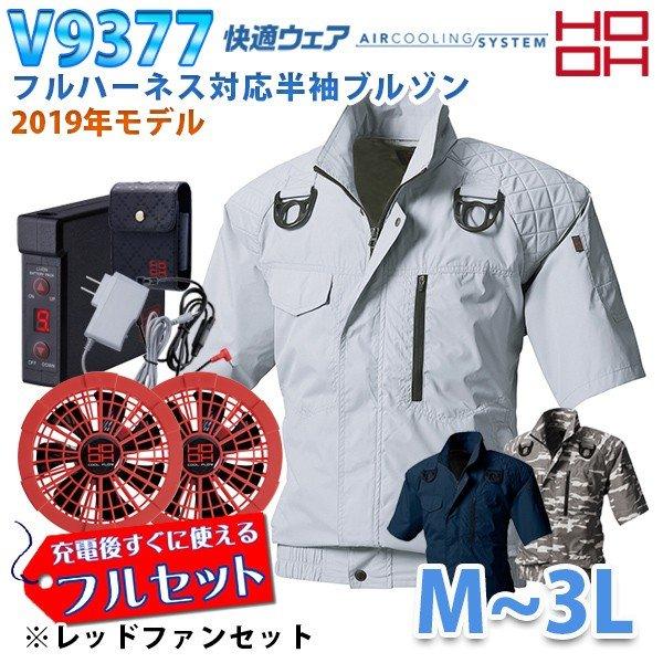 HOOH [快適ウェアフルセット] V9377 (M~3L) フルハーネス対応半袖ブルゾン【レッドファン】
