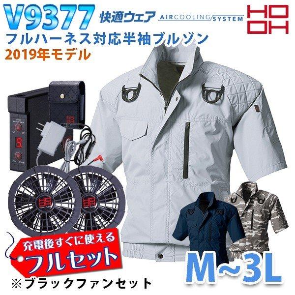 HOOH [快適ウェアフルセット] V9377 (M~3L) フルハーネス対応半袖ブルゾン【ブラックファン】