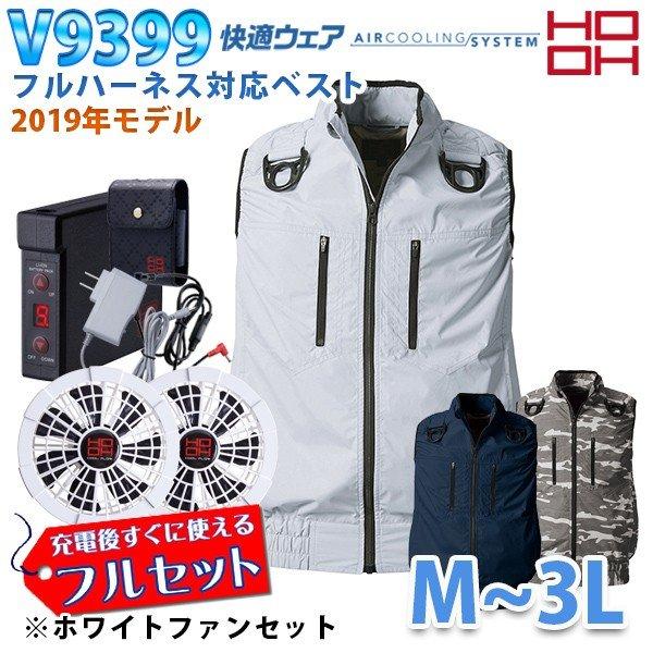 HOOH [快適ウェアフルセット] V9399 (M~3L) フルハーネス対応ベスト【ホワイトファン】