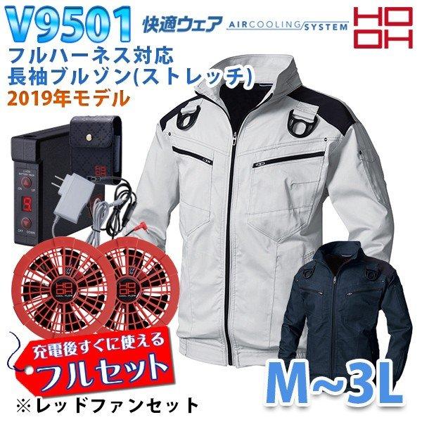 HOOH [快適ウェアフルセット] V9501 (M~3L) フルハーネス対応長袖ブルゾン(ストレッチ)【レッドファン】