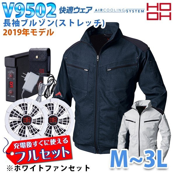 HOOH [快適ウェアフルセット] V9502 (M~3L) 長袖ブルゾン(ストレッチ)【ホワイトファン】