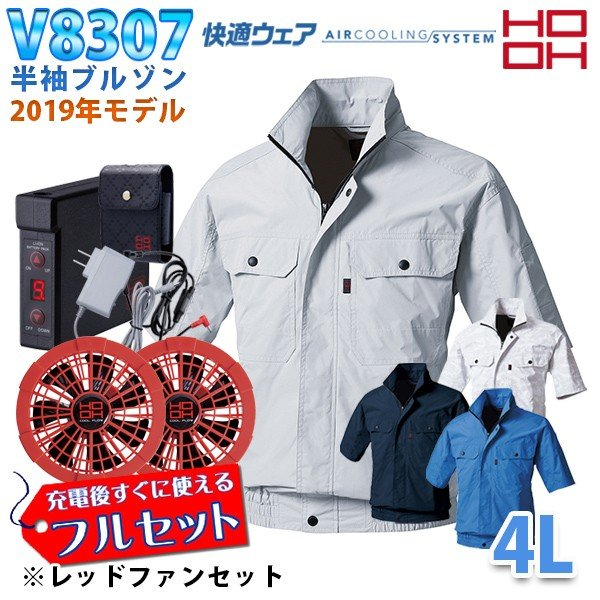 HOOH [快適ウェアフルセット] V8307 (4L) 半袖ブルゾン【レッドファン】