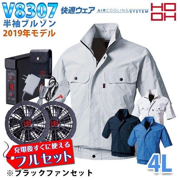 HOOH [快適ウェアフルセット] V8307 (4L) 半袖ブルゾン【ブラックファン】