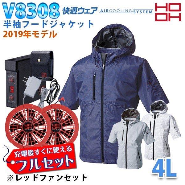 HOOH [快適ウェアフルセット] V8308 (4L) 半袖フードジャケット【レッドファン】