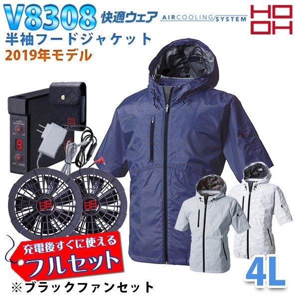HOOH [快適ウェアフルセット] V8308 (4L) 半袖フードジャケット【ブラックファン】