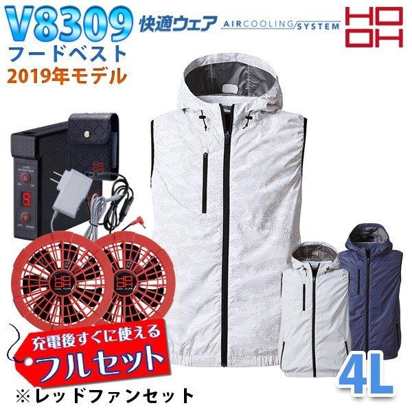 HOOH [快適ウェアフルセット] V8309 (4L) フードベスト【レッドファン】