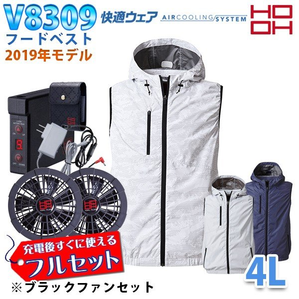 HOOH [快適ウェアフルセット] V8309 (4L) フードベスト【ブラックファン】