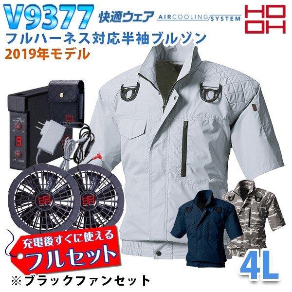 HOOH [快適ウェアフルセット] V9377 (4L) フルハーネス対応半袖ブルゾン【ブラックファン】