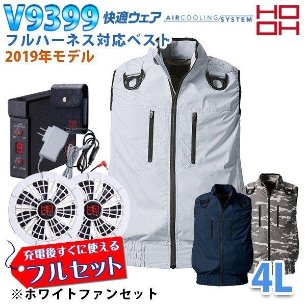 HOOH [快適ウェアフルセット] V9399 (4L) フルハーネス対応ベスト【ホワイトファン】