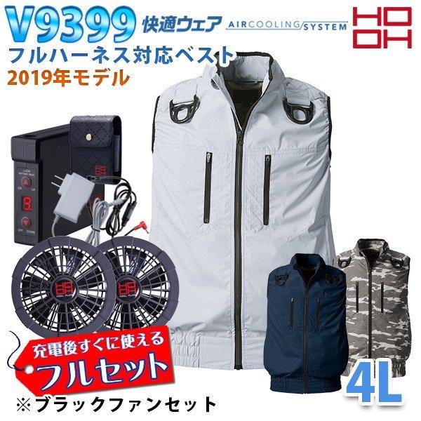 HOOH [快適ウェアフルセット] V9399 (4L) フルハーネス対応ベスト【ブラックファン】