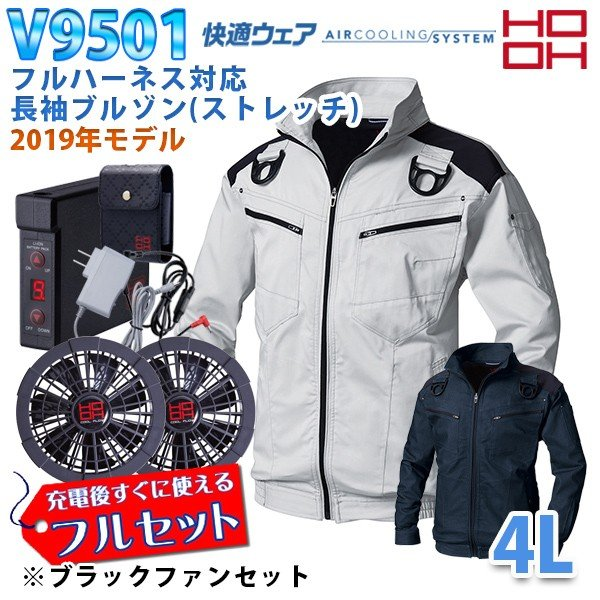 HOOH [快適ウェアフルセット] V9501 (4L) フルハーネス対応長袖ブルゾン(ストレッチ)【ブラックファン】