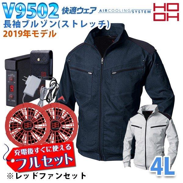HOOH [快適ウェアフルセット] V9502 (4L) 長袖ブルゾン(ストレッチ)【レッドファン】