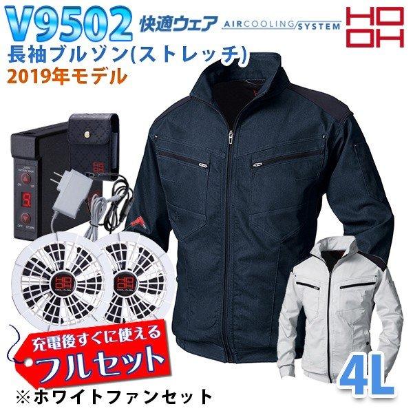 HOOH [快適ウェアフルセット] V9502 (4L) 長袖ブルゾン(ストレッチ)【ホワイトファン】