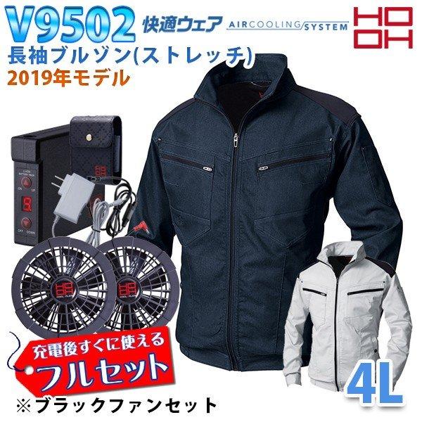 HOOH [快適ウェアフルセット] V9502 (4L) 長袖ブルゾン(ストレッチ)【ブラックファン】