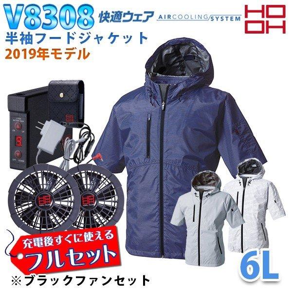 HOOH [快適ウェアフルセット] V8308 (6L) 半袖フードジャケット【ブラックファン】