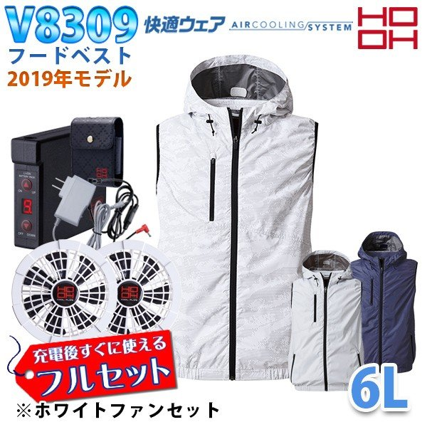 HOOH [快適ウェアフルセット] V8309 (6L) フードベスト【ホワイトファン】