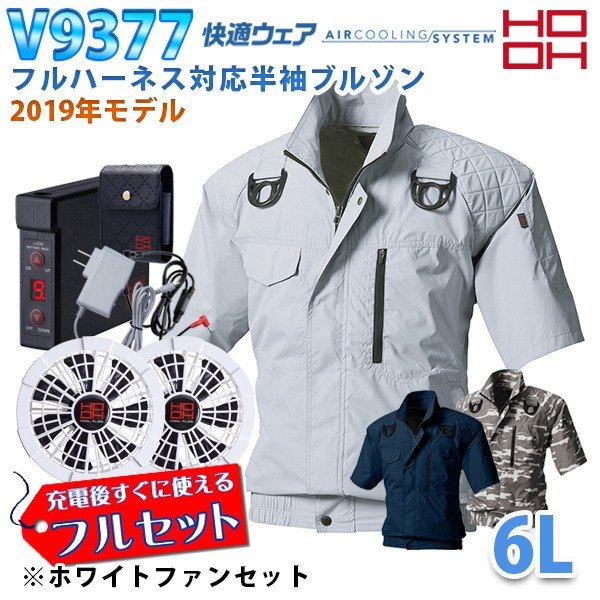 HOOH [快適ウェアフルセット] V9377 (6L) フルハーネス対応半袖ブルゾン【ホワイトファン】