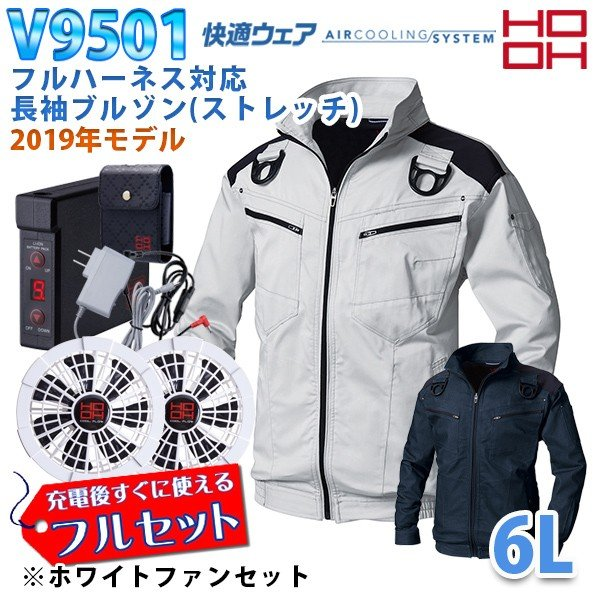 HOOH [快適ウェアフルセット] V9501 (6L) フルハーネス対応長袖ブルゾン(ストレッチ)【ホワイトファン】
