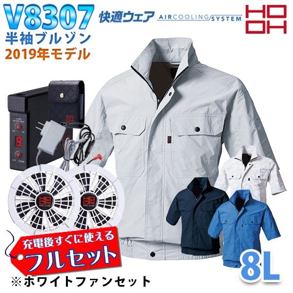 HOOH [快適ウェアフルセット] V8307 (8L) 半袖ブルゾン【ホワイトファン】