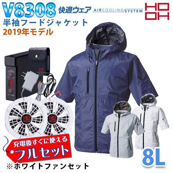 HOOH [快適ウェアフルセット] V8308 (8L) 半袖フードジャケット【ホワイトファン】