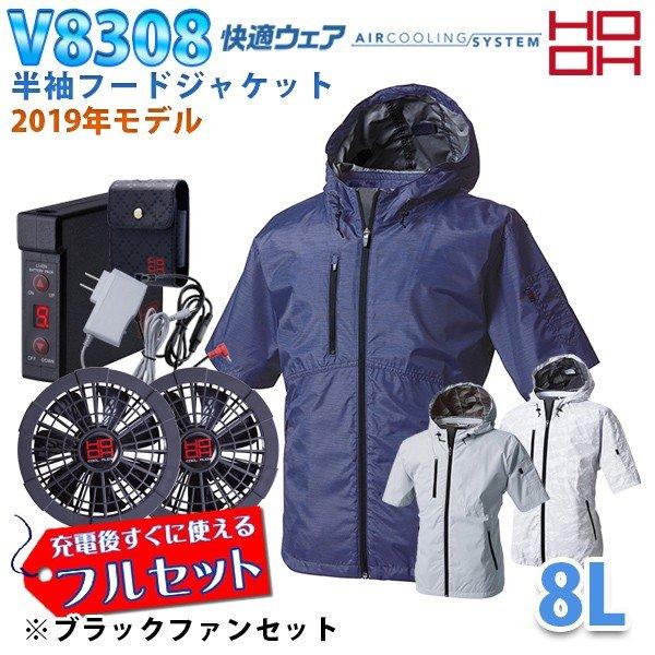 HOOH [快適ウェアフルセット] V8308 (8L) 半袖フードジャケット【ブラックファン】