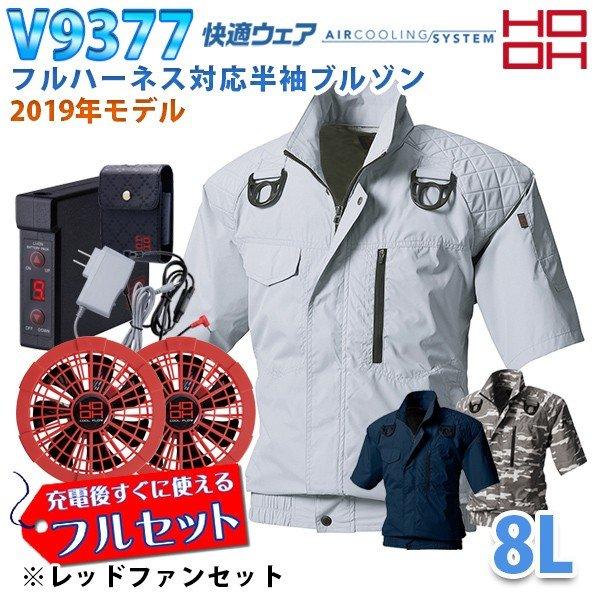 HOOH [快適ウェアフルセット] V9377 (8L) フルハーネス対応半袖ブルゾン【レッドファン】