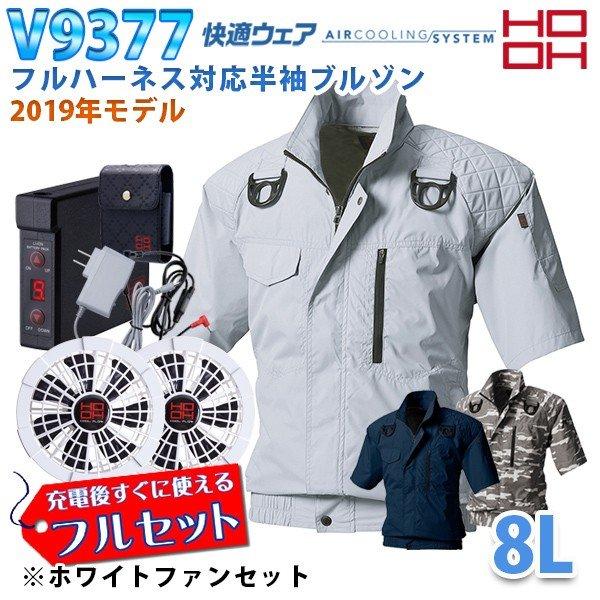 HOOH [快適ウェアフルセット] V9377 (8L) フルハーネス対応半袖ブルゾン【ホワイトファン】