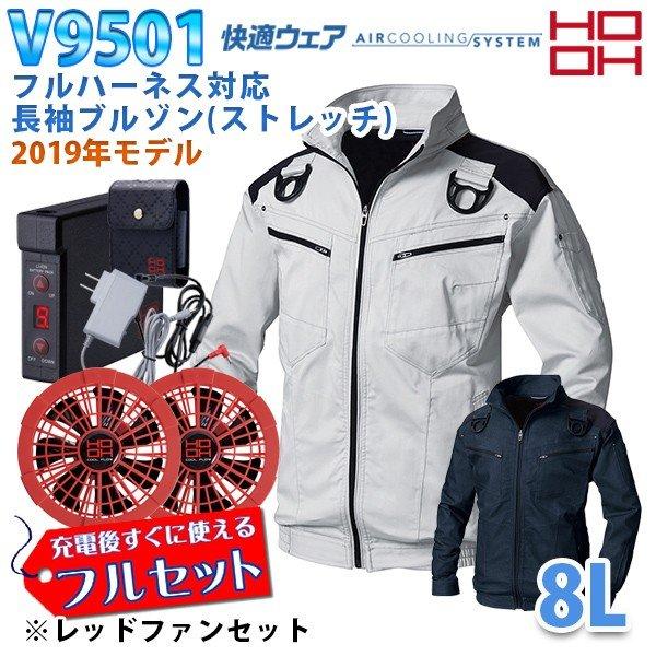 HOOH [快適ウェアフルセット] V9501 (8L) フルハーネス対応長袖ブルゾン(ストレッチ)【レッドファン】