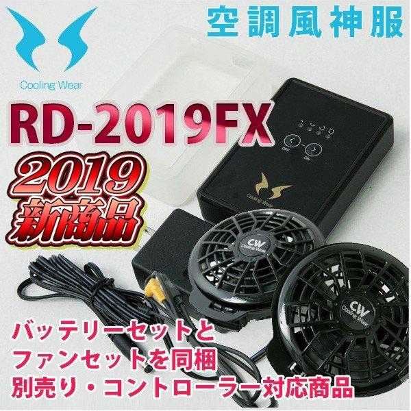 RD-2019FX 空調風神服バッテリーセット+ファンセット同梱 空調服SUN-Sサンエス☆SALEセール