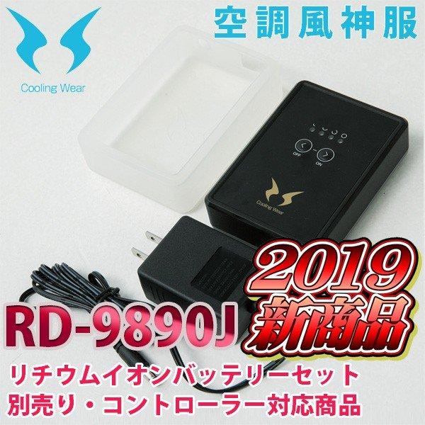 RD9890J 空調風神服リチウムイオンバッテリーセット充電器ケース付き 空調服SUN-Sサンエス☆SALEセール