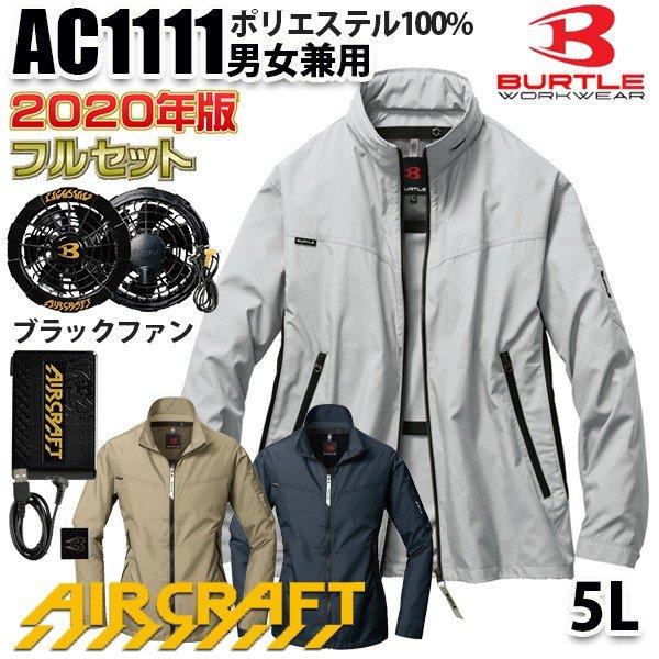 BURTLEバートル air craft 2020最新ユニット フルセット AC1111 エアークラフトジャケット5L ブラックファン