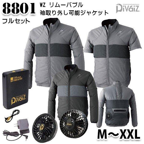 8801S WZ リムーバブル電動ファンウェア長袖ジャケット袖取り外し可能ファンバッテリー同梱フルセットDivaiz
