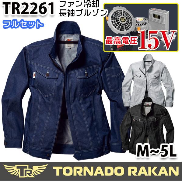 TR2261 トルネードラカン 長袖ブルゾンファンとバッテリー付フルセット