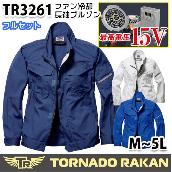 TR3261 トルネードラカン 長袖ブルゾンファンとバッテリー付フルセット