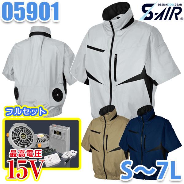 S-AIR電動ファンウェア 訳あり シンメン フルセット ジャケット 半袖 即日出荷 S-AIR Sから7L 15V EUROスタイルショートジャケット2021トルネードラカンデバイス 05901