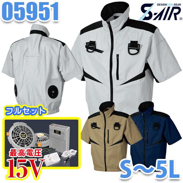 S-AIR電動ファンウェア シンメン フルセット 新作からSALEアイテム等お得な商品 満載 ハーネス対応 S-AIR フルハーネスショートジャケット2021トルネードラカンデバイス 日本 15V 05951 Sから5L