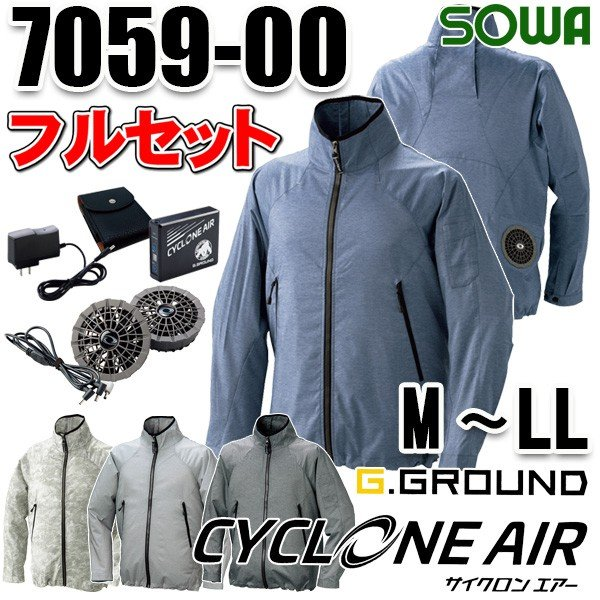 G.GROUND [CYCLONE AIRフルセット] 7059-00 (M~LL) 長袖ブルゾン (サイクロンエアー) SOWAソーワ空調服