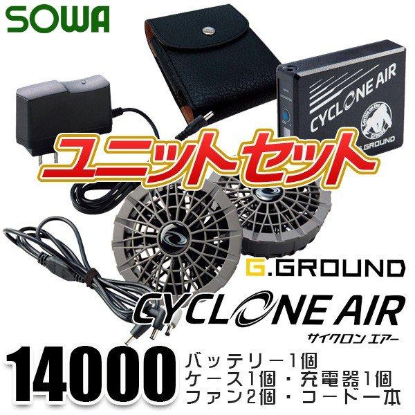 G.GROUND [CYCLONE AIR] 14001 ファンセット SOWAソーワ空調服
