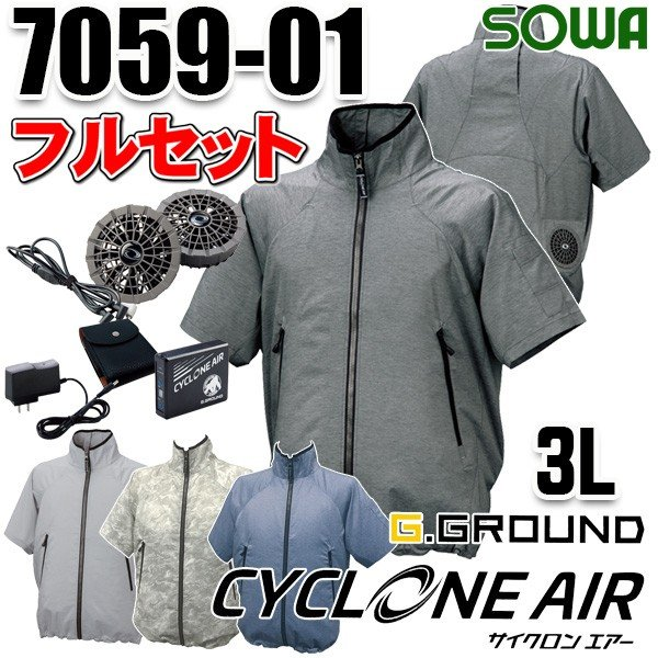G.GROUND [CYCLONE AIRフルセット] 7059-01 (3L) 半袖ブルゾン (サイクロンエアー) SOWAソーワ空調服
