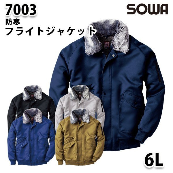 SOWA ソーワ フライト 通信販売 ジャケット 防寒 桑和作業服ソーワ作業用 毎日がバーゲンセール 7003 6L フライトジャケット