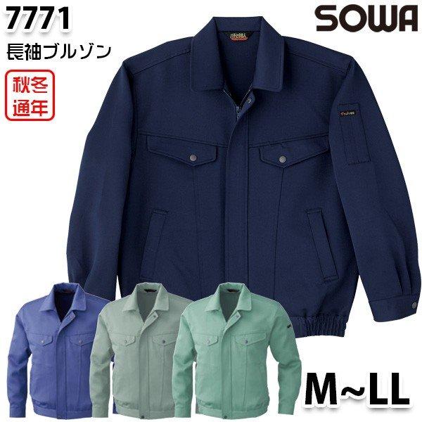 7771 長袖ブルゾン MからLL 桑和 SOWAソーワ 作業服 作業用SALEセール