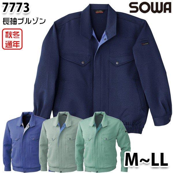7773 長袖ブルゾン MからLL 桑和 SOWAソーワ 作業服 作業用SALEセール