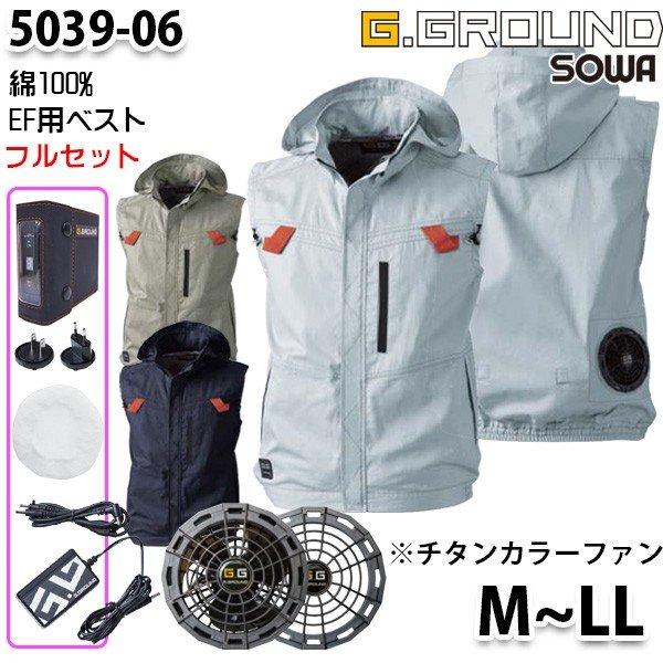 G.GROUND 5039-06 MからLL 綿100%ベストSOWAソーワ空調服EF空調ウェアチタンカラーファンフルセット