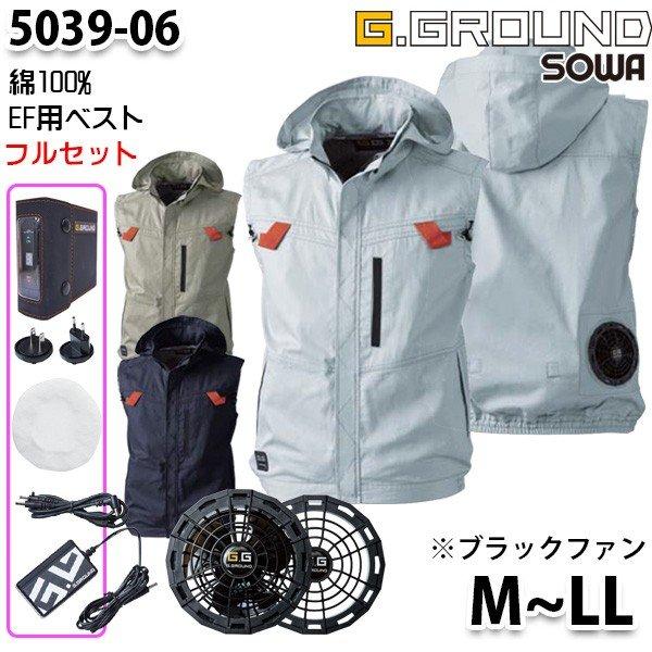 G.GROUND 5039-06 MからLL 綿100%ベストSOWAソーワ空調服EF空調ウェアフルセット