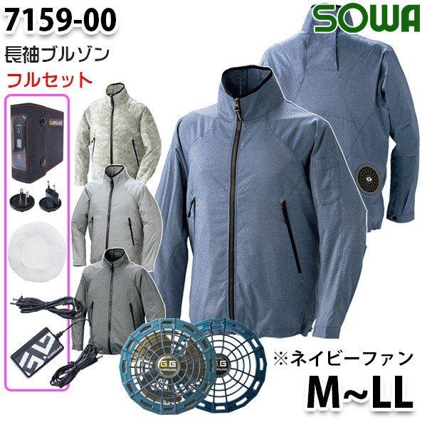EF空調ウェアネイビーファンフルセット 7159-00 MからLL 長袖ブルゾンSOWAソーワ空調服