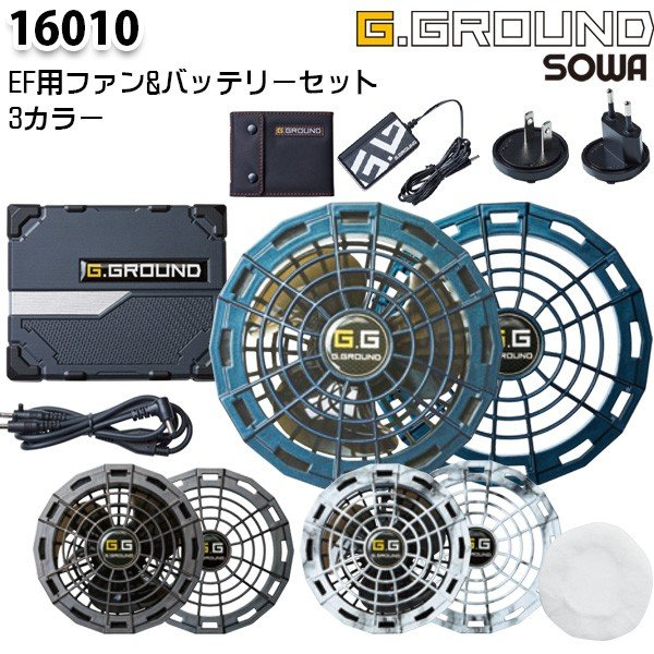 G.GROUND EF空調ウェア 16010 バッテリーカラーファンユニットセット SOWAソーワ空調服
